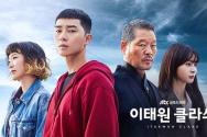 웹툰 원작 드라마로 한국과 아시아 각국에서 커다란 인기를 모았던 <이태원 클라쓰>(2020).