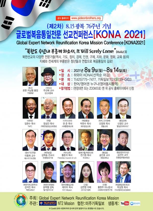 제2차 글로벌복음통일전문세미나 포스터