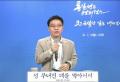 통일선교 컨퍼런스에서 강의 중인 지성호 국민의힘 국회의원 ©유튜브 '에스더기도운동' 영상 캡처