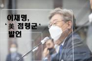 유력한 여권의 대선주자인 이재명 경기도지사의 발언이 연일 논란이다.