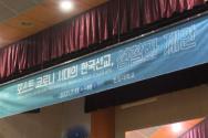 제16회 한인세계선교사대회가 13일부터 3박 4일간 한동대학교에서 진행된다. ⓒ유튜브 영상 캡쳐