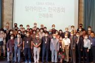 총회 기념촬영 모습. ⓒC&MA
