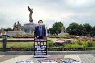한국수호결사대 대표 주요셉 목사가 13일 청와대 분수대 앞에서 기자회견을 갖고 있다. 이날 기자회견은 1인 시위 형식으로 진행됐다. ©CHTV 권성윤 PD