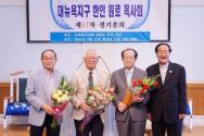 오른쪽부터 직전회장 김용걸 신부, 신임회장 김종원 사관, 부회장 소의섭 목사, 총무 이병홍 목사