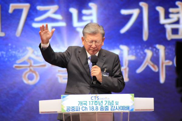 CTS 아메리카 개국 17주년 감사예배에서 축도하는 감사한인교회 김영길 원로 목사