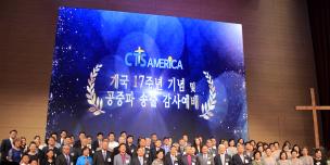 CTS 아메리카 개국 17주년 기념 및 공중파 ch18.8 송출감사예배 기념 촬영