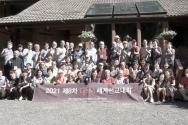 2021 GSM 세계선교대회 참석 선교사들과 후원자들 기념 촬영