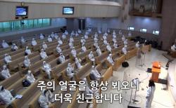 은평제일교회 교인들이 방호복을 입은 채 1일 주일예배에 참석하고 있다. ©은평제일교회 영상 캡쳐