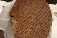 고대 수메르의 길가메시 드림 판본