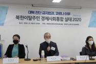 2020 북한인권 백서 발간 관련 세미나 당시 모습. ⓒ유튜브