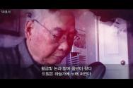 예배시간에 재생된 故 박재훈 목사의 생전 영상 ©토론토 큰빛교회 영상캡쳐