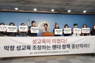 서울시립동작청소년성문화센터가 청소년들에게 실시하는 성교육 강좌에 입에 담기도 힘든 적나라하고 음란한 내용이 가득하다며 바른인권여성연합(대표 이봉화)이 즉각 중단을 촉구했다.