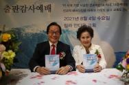 호성기 목사와 오은혜 사모