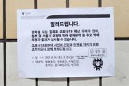 13일 한 지하철역 역사에 붙은 안내문. ⓒ이대웅 기자