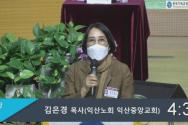 목사 총회장 후보 김은경 목사 ©기장총회 유튜브 캡쳐