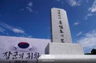 대전 국립현충원에 안장된 홍범도 장군. ⓒ청와대