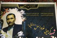 아프가니스탄 가즈니 지역 학살 피해자 중 한 명인 굴람 라술 레자(Ghulam Rasool Rezal, 53)를 추모하는 포스터.  ⓒ국제앰네스티