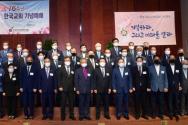 한교총 임원 등 관계자들이 광복 76주년이었던 지난 15일 한국교회 기념예배에서 기념촬영을 하던 모습 ©한교총