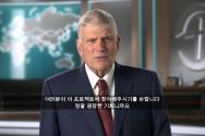 프랭클린 그래함 목사가 한국에 감사인사를 전하고 있다.