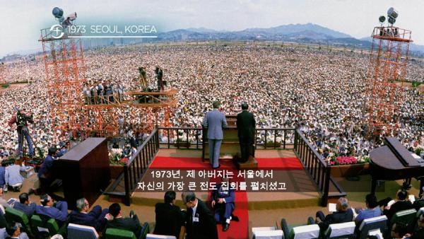 프랭클린 그래함 목사가 아버지인 빌리 그래함 목사가 한국에서 1973년에 가졌던 전도집회를 언급하며 한국과의 깊은 관계를 설명했다.