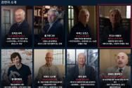 EBS 홈페이지 '위대한 수업, 그레이트 마인즈' 강사진 소개. 위 맨 오른쪽에 주디스 버틀러가 소개돼 있다.