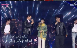 심수봉 씨가 양동근 씨 등과 함께 'YOU'를 노래하고 있다. ⓒKBS 캡처