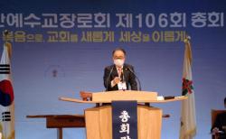 예장 통합 제106회 총회장 류영모 목사