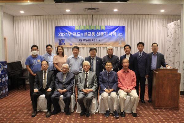 미주성시화운동본부 선풍기 사역 선교비를 받은 선교단체 대표들