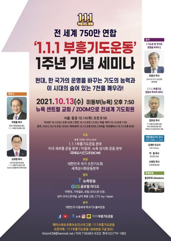 전세계 750만 연합 '1.1.1부흥기도운동' 1주년 기념 세미나 포스터