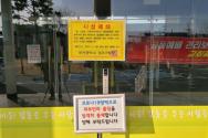 지난 1월 시설 폐쇄 조치를 당했던 부산 세계로교회(담임 손현보 목사) 현장.