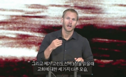 데이비드 플랫 목사가 2021 글로벌 로드맵 컨퍼런스에서 강연하고 있다. ©수영로교회 영상 캡처