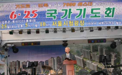 2008년 6월 25일 서울시청 광장 '6.25 국가기도회'에서 김준곤 목사가 설교하고 있다.