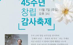 제일장로교회 창립 45주년 기념 행사