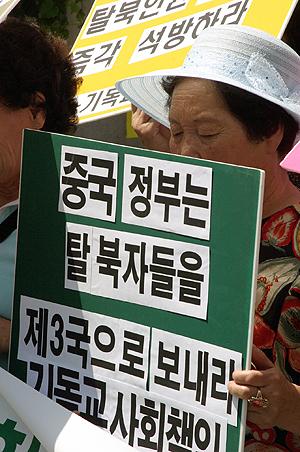 한 참석자가 피켓을 들고 탈북난민 강제북송 중지를 촉구하는 기도를 하고 있다. ⓒ고준호 기자
