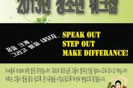 """""""2013년 청소년 워크샵"""" 시애틀-워싱턴주 한인회"""