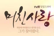 tvN의 아침 드라마 미친 사랑