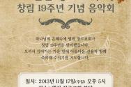 엘림장로교회 기념음악회 포스터.