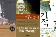 루이스의 주요 변증서들. 왼쪽부터 「순전한 기독교」, 「고통의 문제」, 「기적」.