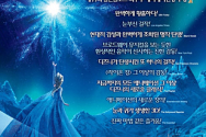 <겨울왕국> 포스터.