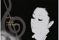 윤상미씨의 1집 찬양 음반 '미라클'.