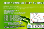 센터빌한인장로교회 설립 20주년 기념 임직예배.