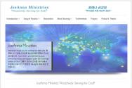 죠애나 선교회 웹사이트.
