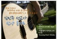김민주 선교사 찬양 콘서트