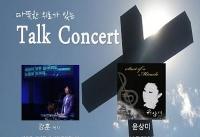 강훈 목사, 윤상미와 함께 하는 토크 콘서트