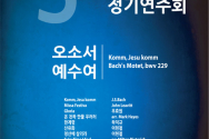 애틀랜타챔버싱어즈 제 5회 정기연주회.