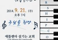 김민주 선교사 워십 콘서트