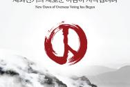모의재외선거 홍보 포스터.