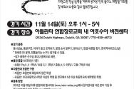 제 10회 한글올림피아드